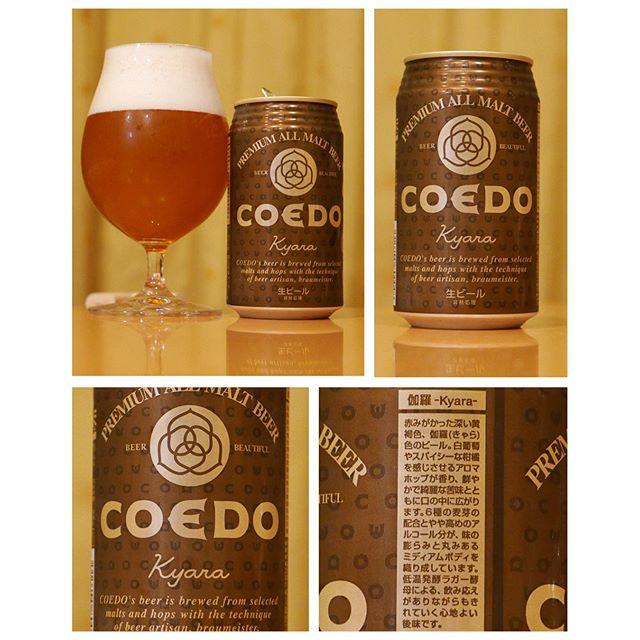 もう冷蔵庫に伽羅様と青鬼だけいればいいんじゃね的な#コエドビール #coedo #伽羅