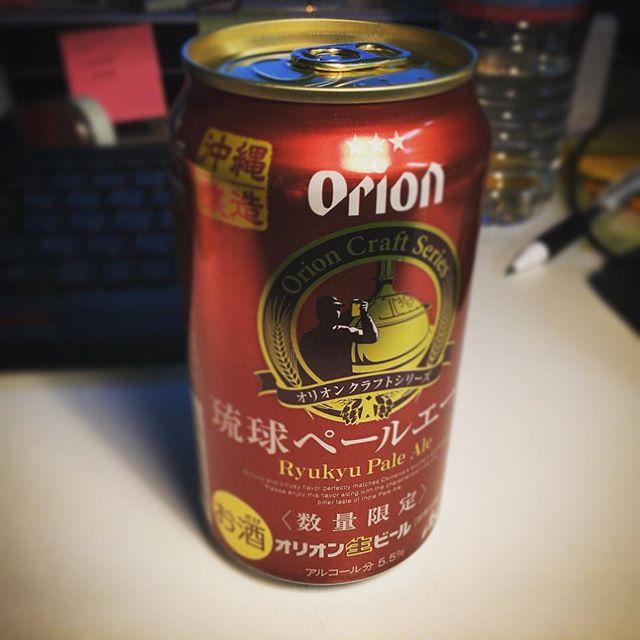 最近セブンに一気に入った琉球ペールエールIPAならぬRPAだそうで。これはこれでうまいけどIPAにしてはちょっと物足りないかなー青鬼でいいや的な。オリオンクラフトシリーズ、続くみたいですね。#琉球ペールエール #オリオンビール #クラフトビール #飲酒労働